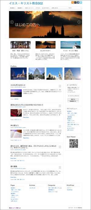 ホームページサンプル002