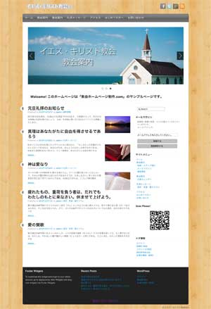 ホームページサンプル003